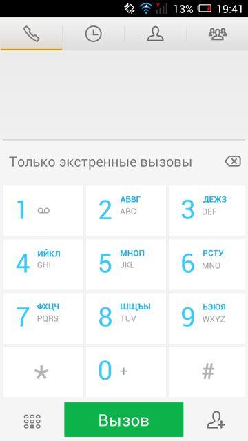 турецком языке кириллица клавиатуры номеронабирателя андроид борода