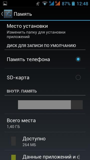 как очистить память телефона для установки приложений