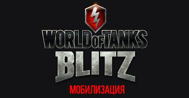 WoT_Blitz_Logo_Black_Rus