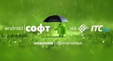 Android-софт: новинки и обновления. Июль 2015