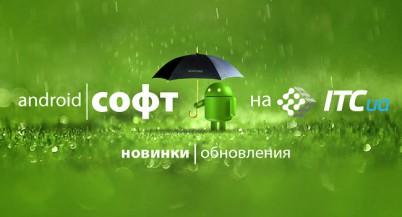 Android-софт: новинки и обновления. Январь 2015
