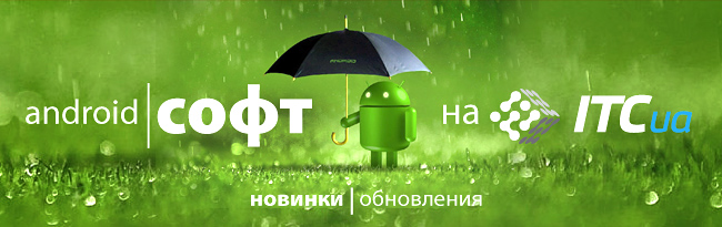 android-soft-2014