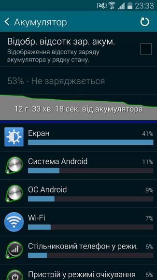 Screenshot_2014-05-13-23-33-36