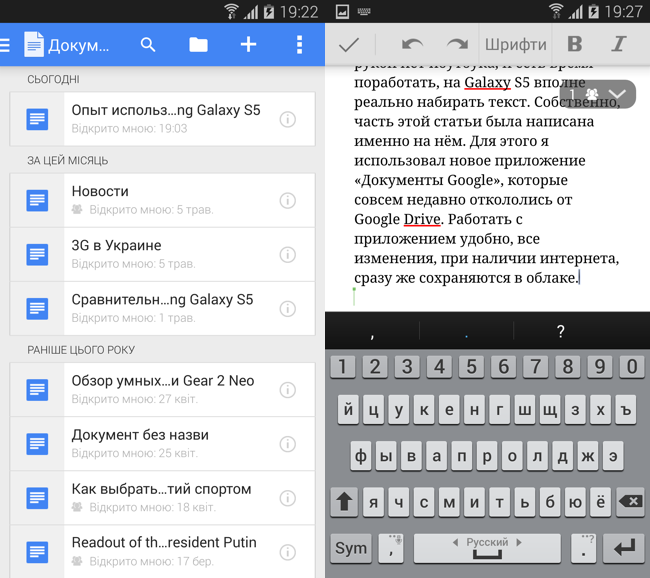 Screenshot_2014-05-15-19-27-45