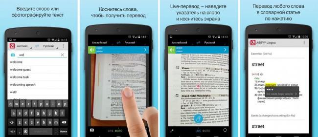переводчик abbyy lingvo для android