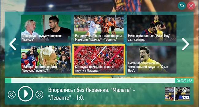 LG запустила в Украине приложение «Футбол 24» для платформы Smart TV