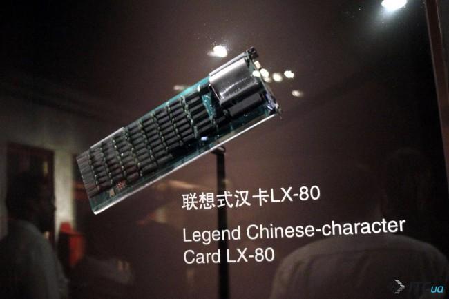 Плата, прославившая компанию Legend в Китае