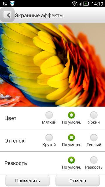 Lenovo Vibe Z Screenshots 78