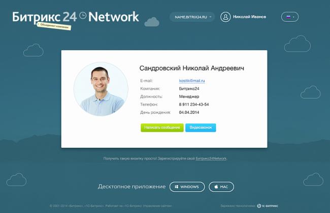 bitrix24net (04)