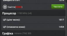 LG G3 s Screenshots 17