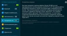 Samsung_Galaxy_Tab_S84_3G (3)