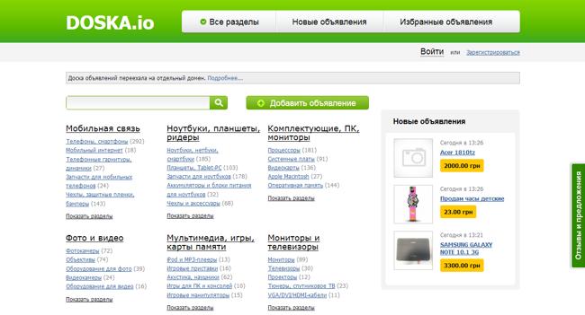 """27d60fd57e45 Внимательные читатели ITC.ua уже успели заметить, что из меню исчез пункт  """"Объявления"""", а сама доска объявлений переехала на отдельный домен —  doska.io."""