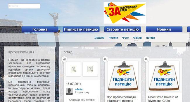 В Украине могут узаконить интернет-петиции