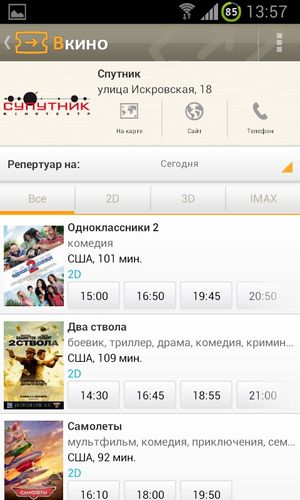 «Фильм, Фильм, Фильм»: Android-приложения для любителей кино