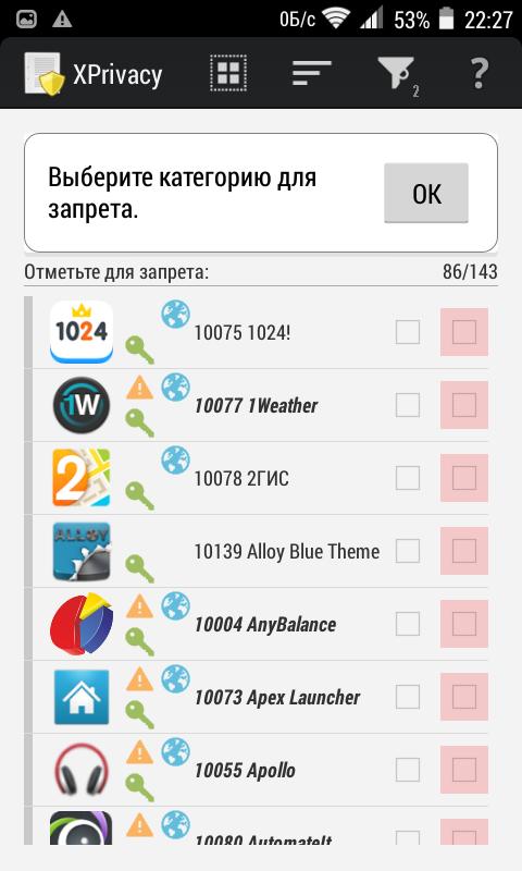 Программу на андроид изменяющую интерфейс