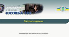 Милиция Киева приступила к тестированию системы отслеживания обращений граждан через интернет