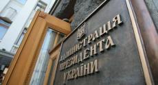 В Администрации Президента началась работа по переходу на электронный документооборот