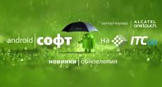 Android-софт: новинки и обновления. Октябрь 2014