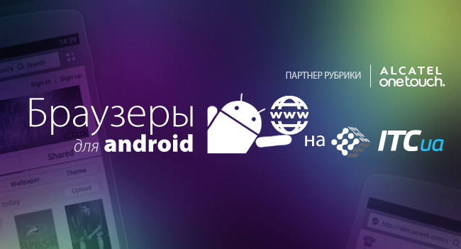 android-browsers-header