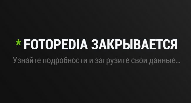 fotopedia (1)