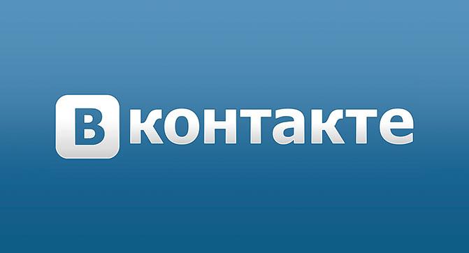 Mail.ru Group выкупила пакет акций VK.Com Ltd. и стала единоличным владельцем «ВКонтакте»