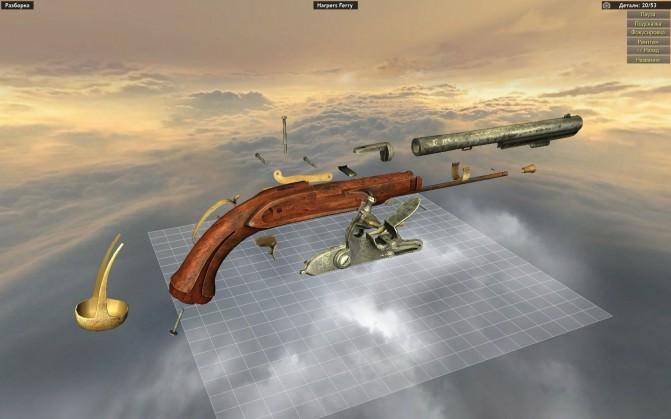 Игру Сборка Оружия На Комп