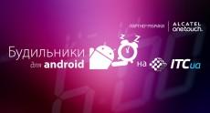 Будильники для Android