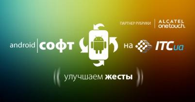 Улучшаем жесты управления в Android