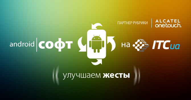 android-gestures (1)
