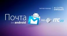 Обзор почтовых клиентов для Android