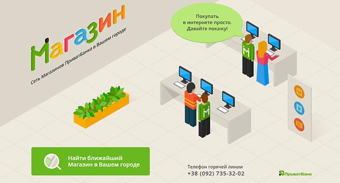 «ПриватБанк» выходит на рынок электронной коммерции с сервисом «Магазин»
