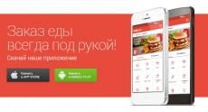 Сервис доставки еды eda.ua выпустил мобильное приложение