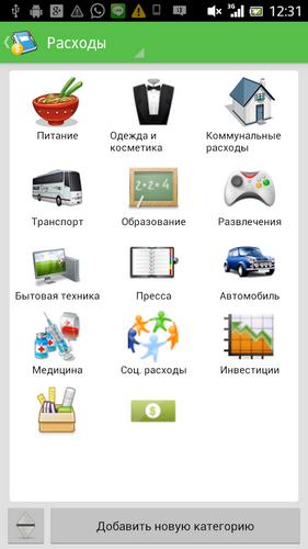 Программа для подсчета расходов на андроид