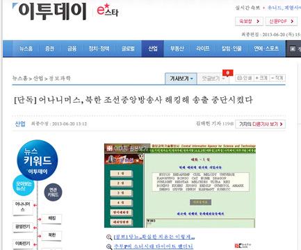 Редкий и некачественный кадр: скриншот внутренней корейской сети Кванмён