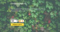 Яндекс запускает свой собственный Kickstarter с онлайн-платежами и виджетами