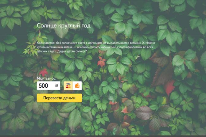 Yandex-Vmeste