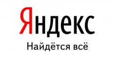 Компания Яндекс объявила финансовые результаты за III квартал 2014 года