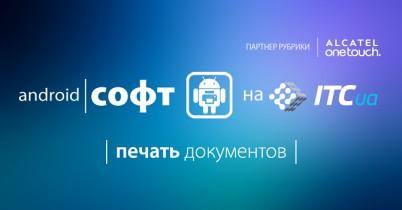 Печатаем с Android: приложения для мобильной печати