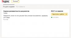 «Яндекс» запустил бета-версию сервиса для заработка в сети «Яндекс.Толока»