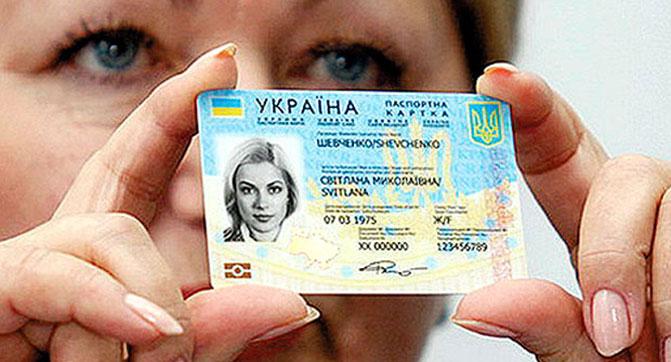 фото биометрического паспорта