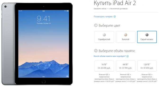 Apple Russia (1)