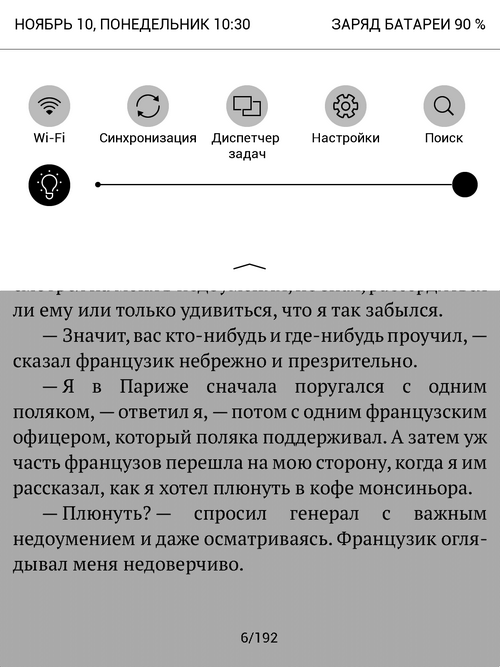 Обзор PocketBook InkPad (840): 8-дюймовый E Ink ридер с сенсорным экраном и подсветкой