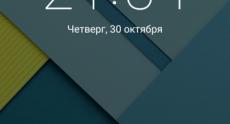Screenshot_2014-10-30-21-54-28