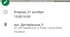 Screenshot_2014-11-02-22-59-27