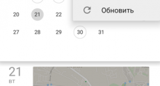 Screenshot_2014-11-02-23-00-25