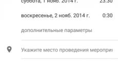 Screenshot_2014-11-02-23-09-50