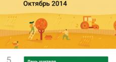 Screenshot_2014-11-02-23-15-50