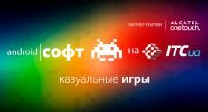Если есть свободная минутка: подборка казуальных игр для Android
