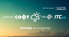 Прогноз погоды на завтра: обзор погодных информеров для Android