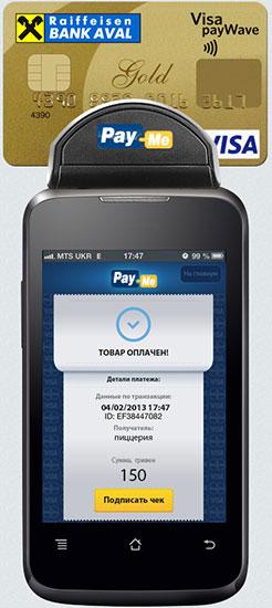 В Украине запущено мобильное решение для оплаты банковскими картами - Pay-Me